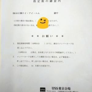 【USS東京会場AA】連月記録更新中!引き続き4月の指定席を頂戴しました!
