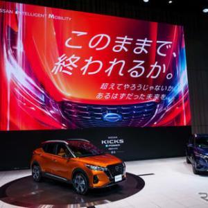 【日産】2年9カ月ぶりの新型登録車「キックス」発売!国内販売低迷からの挽回へ