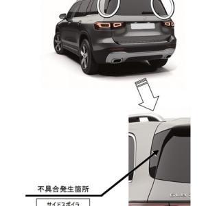 【リコール】ベンツ「GLB200d」他2車種にサイドスポイラに不具合、脱落の恐れ