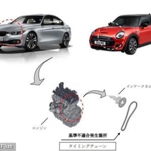 【リコール】BMW「320d」他14車種にエンジン不始動の恐れ。タイミングチェーンに不具合
