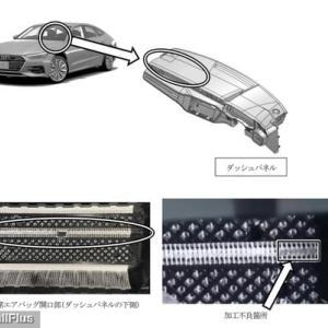 【リコール】アウディ11車種にエアバッグが完全展開しない恐れダッシュパネルに不具合