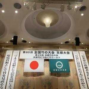 竹の大会!!!