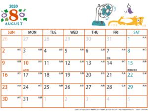 2020年(令和2年)8月(葉月)の開運日はこちらです。