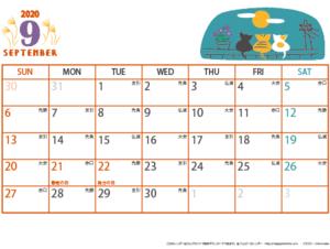 2020年(令和2年)9月(長月)の開運日はこちらです。