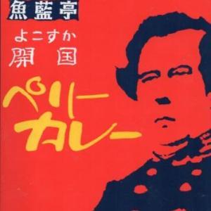 徒然カレー日記「魚藍亭 よこすか開国ペリーカレー」神奈川県