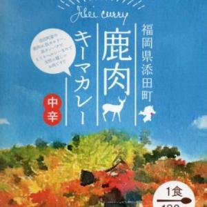 徒然カレー日記「鹿肉キーマカレー」福岡県