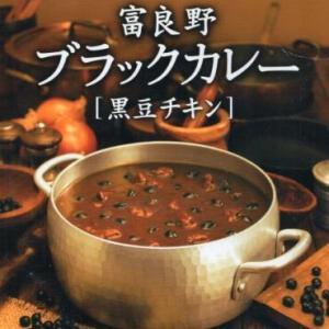 徒然カレー日記「富良野ブラックカレー」北海道
