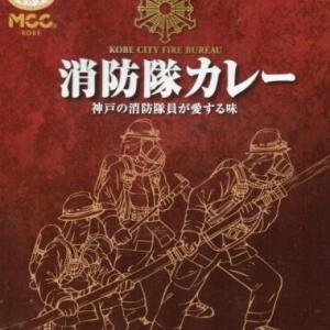 徒然カレー日記「消防隊カレー」兵庫県