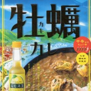 徒然カレー日記「レモスコ牡蠣カレー」広島県
