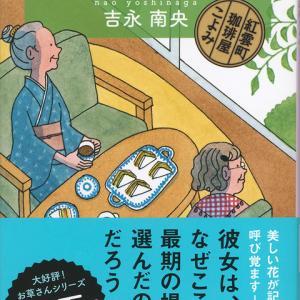 吉永南央「花ひいらぎの街角 紅雲町珈琲屋こよみ」