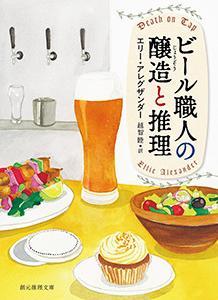 エリー・アレグザンダー「ビール職人の醸造と推理」