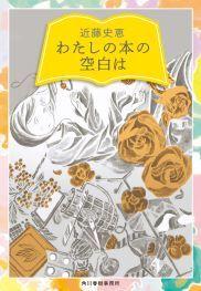 近藤史恵「わたしの本の空白は」