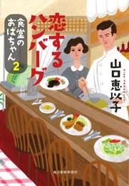 山口恵以子「恋するハンバーグ 食堂のおばちゃん2」