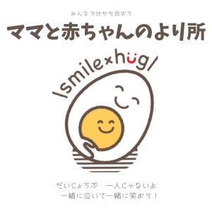 smile×hugって?