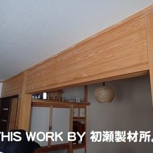 K様邸和室改修工事(いわき市小名浜) ~下がり壁撤去工事~