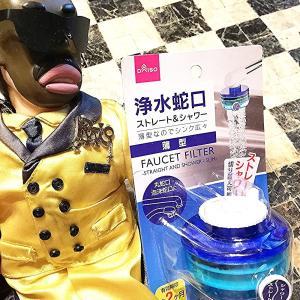 100円ショップネタ119 💀浄水蛇口 💀