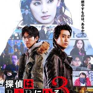 プライム劇場45【探偵はBARにいる3】2017