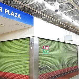 神戸センタープラザB1 並んだ空きテナント