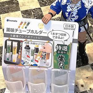 100円ショップネタ128 薬味チューブホルダー
