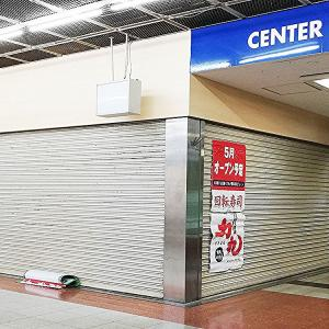 オープンまじかの回転ずし店が・・・