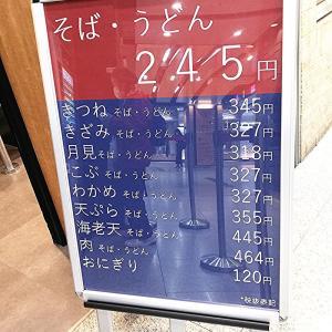 ワンコインランチ424 阪神神戸三宮 スタミナそば