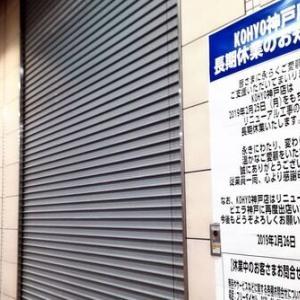 スーパー KOHYO神戸店 秋にオープン?