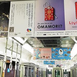 阪神電車の車内広告が