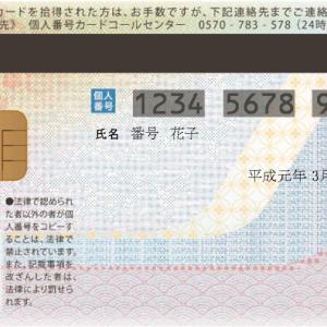 神戸市 定額給付金申請書がやっと・・・