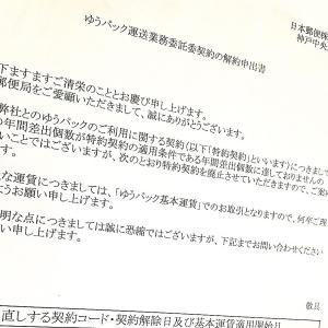 【死ねばいいのに】 日本郵便ゆうパック