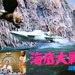 プライム劇場56【海底大戦争  緯度ゼロ大作戦】1969東宝