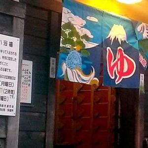 えー!兵庫区の銭湯「たちばな湯」が閉店