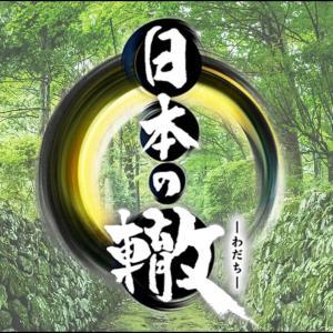 関西TVの【日本の轍】と、ABCTVの【ココイロ】は・・・