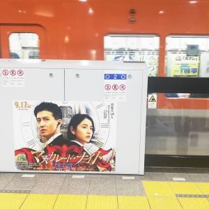 あら、阪神三宮駅のホームドアに