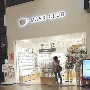 えー!三宮センター街のマスク専門店が・・・