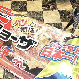 酒のアテの王道178 ajinomotoの冷凍餃子