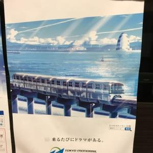 東京モノレールのポスター