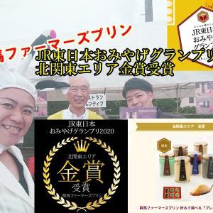 JR東日本おみやげグランプリ2020結果発表!群馬ファーマーズプリンはいかに?