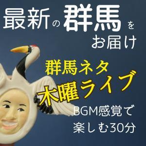 群馬のいいものご紹介/群馬ネタ木曜ライブ先週の富岡ダイジェストと 6月17日予告!