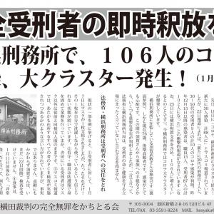 横浜刑務所への緊急行動