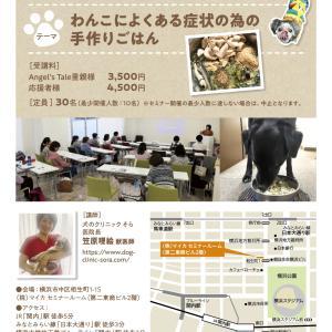 「愛犬の健康管理セミナー NO.3」講演のお知らせ