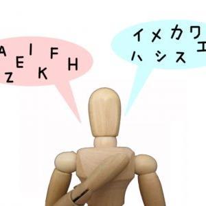 翻訳と通訳はどちらが疲れる?言語間距離の関係について