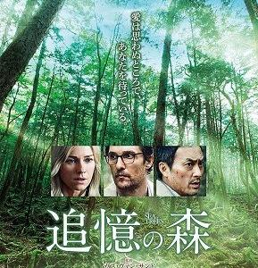 【追憶の森】