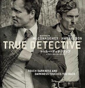 【TRUE DETECTIVE/2人の刑事】