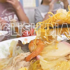 【英語3行日記】夕食は子どもたちの大好きなメニュー