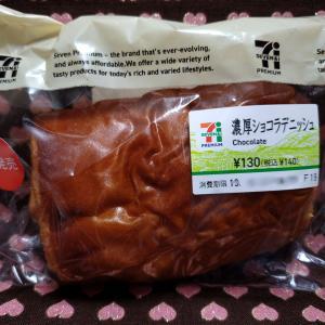 濃厚ショコラデニッシュ【セブンイレブン】