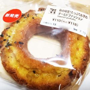 秋の味覚!たっぷりお芋のオールドファッション【セブンイレブン】
