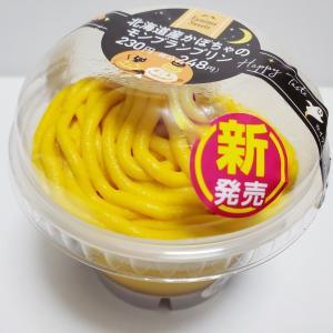 北海道産かぼちゃのモンブランプリン【ファミリーマート】