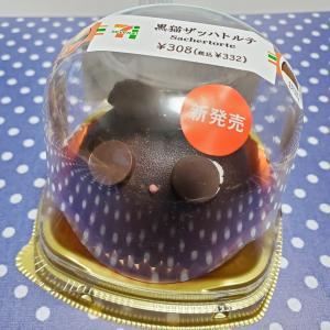 黒猫ザッハトルテ【セブンイレブン】
