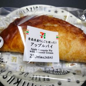 青森県産りんごを使った!アップルパイ【セブンイレブン】