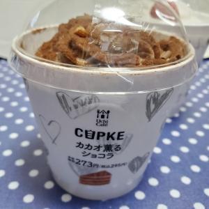 CUPKE(カプケ)カカオ薫るショコラ【ローソン】